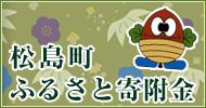 Matsushimatown_bnr_190_100
