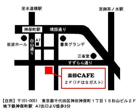 Gakkicafe